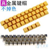 金属键帽机械键盘锌合金键帽不掉漆轻量化WASD方向字母多种规格