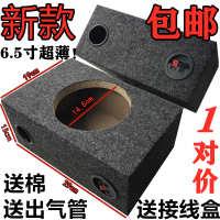 超薄6.5寸喇叭方形木箱空箱低音箱体试音箱汽车音响改装一对包邮