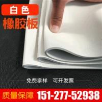 大量批发喷砂房用白色橡胶板3mm5mm耐磨橡胶板白胶皮绝缘胶垫