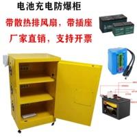 厂家定做充电锂电池存放柜/电池防火安全柜/带排风锂电池防爆柜