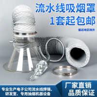 焊锡吸烟罩喇叭口大型流水线抽烟吸风口喇叭罩接管2.5寸3寸4寸