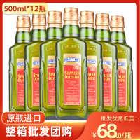 贝蒂斯原装进口特级初榨橄榄油500ml团购批发送礼12瓶整件特惠