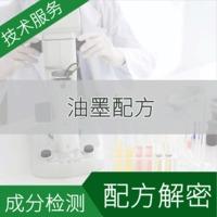 陶瓷油墨配方分析模仿生产陶瓷油墨性能检测陶瓷油墨成分分析