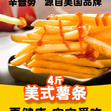 辛普劳薯条2kg1/4半成品肯德基土豆装薯条冷冻免邮油炸