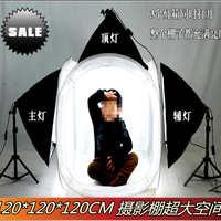 大型120cm柔光棚摄影棚+左右柔光箱+顶灯柔光箱摄影棚器材套装