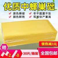 中蜂巢础养蜂工具巢框蜂巢基蜂蜡巢框蜂箱蜂蜜巢蜂具包邮