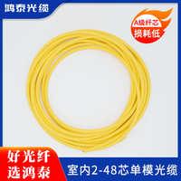 4芯12芯室内单模光纤光缆通信机房网络工程安装光纤连接用批发