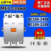 原装正品LG旗下LS产电MEC交流接触器GMC-220220A110V-220V