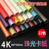 250g4K珠光纸星彩纸星幻纸艺术纸彩色厚卡纸包装纸