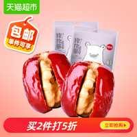 百草味新疆红枣夹核桃仁118g*2抱抱果灰枣特产和田大枣坚果零食