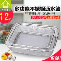 厨房洗菜篮沥水篮收纳筐不锈钢长方形水果篮漏篮淘米洗米筛收纳筐