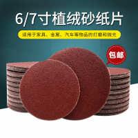 6寸7寸植绒砂纸片圆形手电钻角磨机抛光打磨片自粘式木工墙面磨片