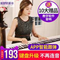 移动手卷成人软折叠88电子键盘便携式钢琴初学者女加厚练习专业版