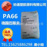 高流动PA66/德国巴斯夫/A3SK耐高温尼龙耐化学阻燃尼龙66塑料