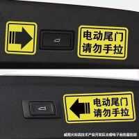 汽车贴纸电动尾门请勿手拉车贴奥德赛电动升降门警示反光创意个性