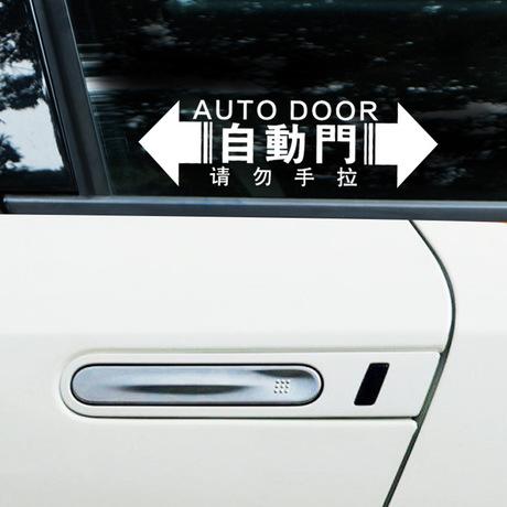 请勿艾力绅反光电动门定制奥德赛GL8手拉警示车贴贴纸自动门汽车