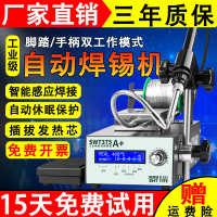 新品自动焊锡机大功率送锡电烙铁工业级375B可调温脚踏式出锡恒温