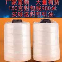 通用型封包机线封口机线打包机线缝包机专用型封包线白色10卷包邮