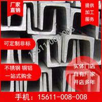 不锈钢槽钢北京拉丝酸洗U型钢80*43x5mm201304316L310S