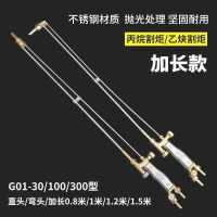 专用割管氧气-加长乙炔割01130型废铁100不锈钢煤气割把割炬。