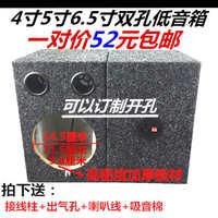 4.6.5寸汽车低音炮箱低音空箱喇叭方形木箱体无源空箱低箱体包邮