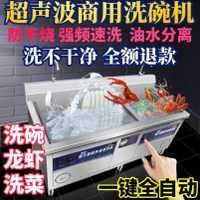 超声波全自动饭店洗碗机食堂用刷碗机学校洗龙虾超声波商用洗碗机