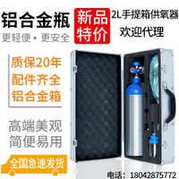 2L4L氧气瓶手提箱便携式手提供氧器铝合金氧气瓶家用医用便携式