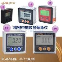 包邮精密电子数显倾角仪水平仪角度尺角度盒坡度仪倾角盒量角器