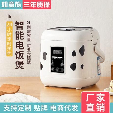 如壹熊智能电饭煲家用2L多功能定时预约迷你电饭锅便携厨房小家电