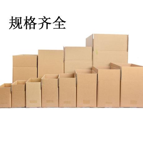 订做邮政纸箱打包装盒子快递纸箱搬家印刷纸板箱