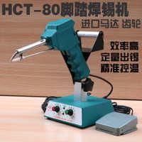 HCT-80焊锡机脚踏焊枪自动出锡送锡恒温电烙铁焊锡机器人936焊台
