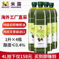西班牙原装进口特级初榨橄榄油1L*4瓶食用油4L餐厅粮油实惠特价