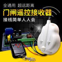 道闸机主板控制板接收器盒电动无线遥控接受替代威捷4185V遥控器