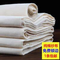 豆腐布豆包布做豆腐纯棉细纱布豆浆过滤布厨房蒸笼布包豆腐布袋