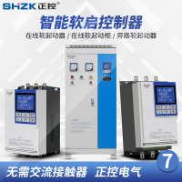 电机在线旁路软启动器软起动柜22kw30/37/45/55/75/90/132160kw