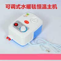 水暖毯控制器加温器主机恒温器盒子水泵加水器循环器加热器水暖炕