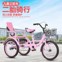 儿童双人脚踏三轮车可带人带斗3-8岁充气轮2-5宝宝大号自行车