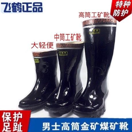 盈都高筒雨鞋煤矿矿工劳保雨鞋半筒橡胶水鞋中筒工矿靴男