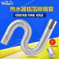 燃气热水器排气不锈钢强排软管排56管式烟管热水铝箔伸缩器夜市地
