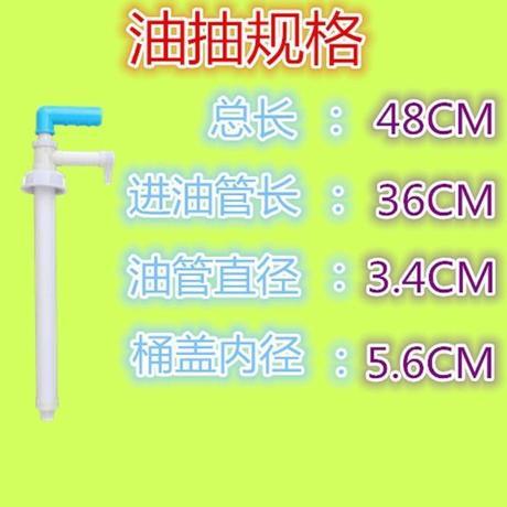 手压式抽手压抽水液体手动泵抽油机泵吸水工具小型抽洗洁精抽油