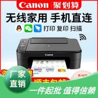 佳能TS3380打印机家用小型复印一体机无线连接手机wifi彩色喷墨照