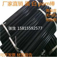 黑色白色赛钢板阻燃白色POM板材全新料高硬度耐磨耐冲击POM板