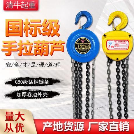 手拉葫芦1吨2吨3吨5t吊葫芦吊机手动铁葫芦圆形小型起重倒链导链