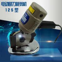 手推式12570电动圆刀裁剪机电剪刀裁布机切布锋刚刀片