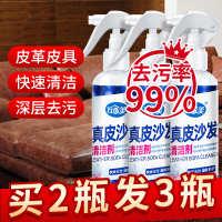 皮沙发清洁剂擦真皮皮革强力去污保养油洗护理液皮具泡沫神器家用