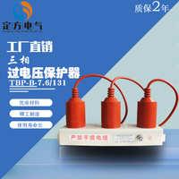 厂家直销三相组合式过电压保护器TBP-B-7.6过电压保护器10KV