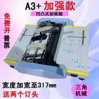 A3订折机装钉机订折一体机自动装订机骑马钉电动折页机包邮