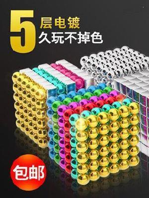 彩色球玩具磁球小球磁铁创意柱形吸铁简易磁铁玩具巴克球磁力棒