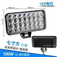 汽车LED射灯货车射灯电动车灯摩托车灯收割机灯12v24v48v车灯改装