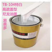 厂家生产批发柯式胶印油墨热转印材料环保柯式胶印油墨热转印油墨